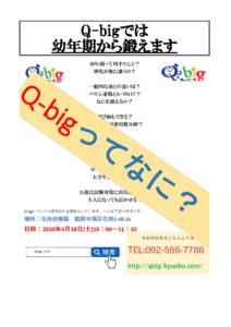 Q-big4月説明会